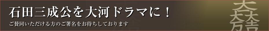 石田三成公を大河ドラマで!